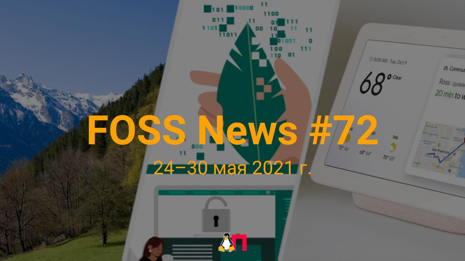 FOSS News 72  дайджест материалов о свободном и открытом ПО за 2430 мая 2021 года