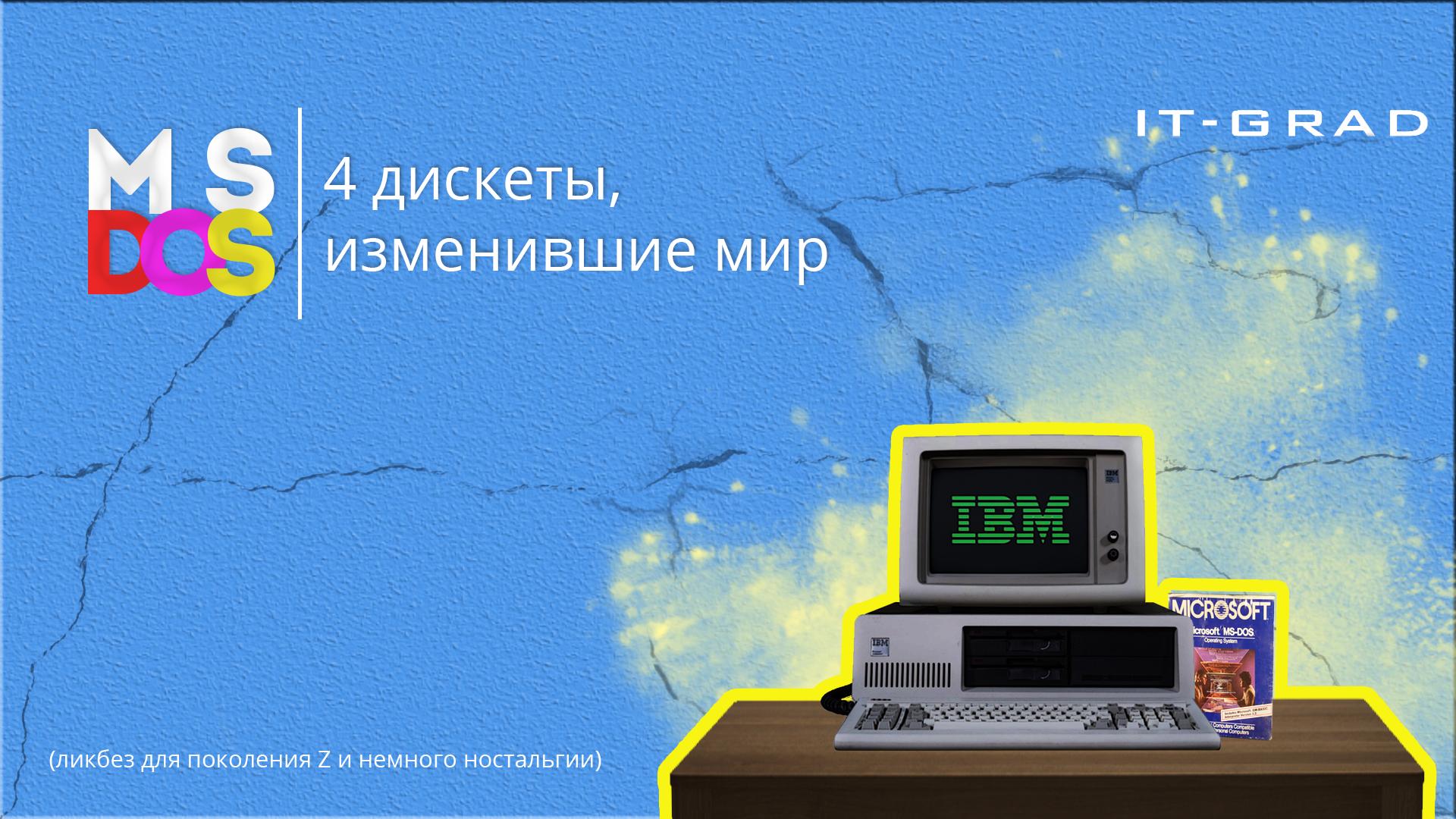 Через тернии к DOS'у: четыре дискеты, изменившие мир
