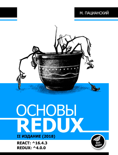Basics of Redux (textbook, 2nd edition)