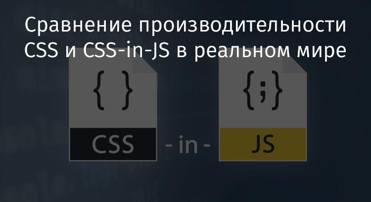 Перевод Сравнение производительности CSS и CSS-in-JS в реальном мире