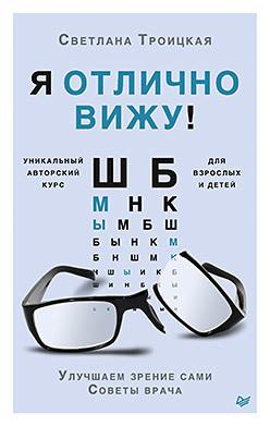Книга Я отлично вижу! Улучшаем зрение сами. Советы врача