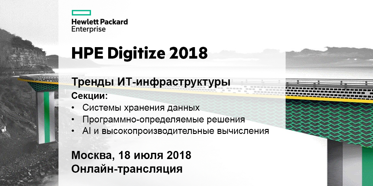 HPE Digitize 2018: event and online broadcast