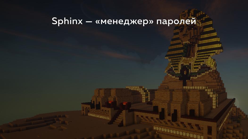 Slide 23.1.  Sphinx - password manager
