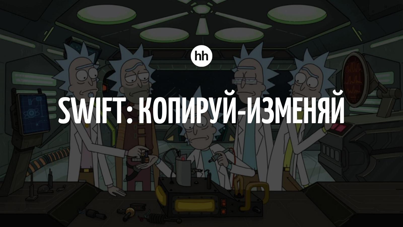 Swift Копируй-изменяй