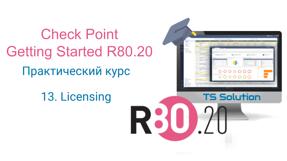 13. Check Point Getting Started R80.20. Licensing