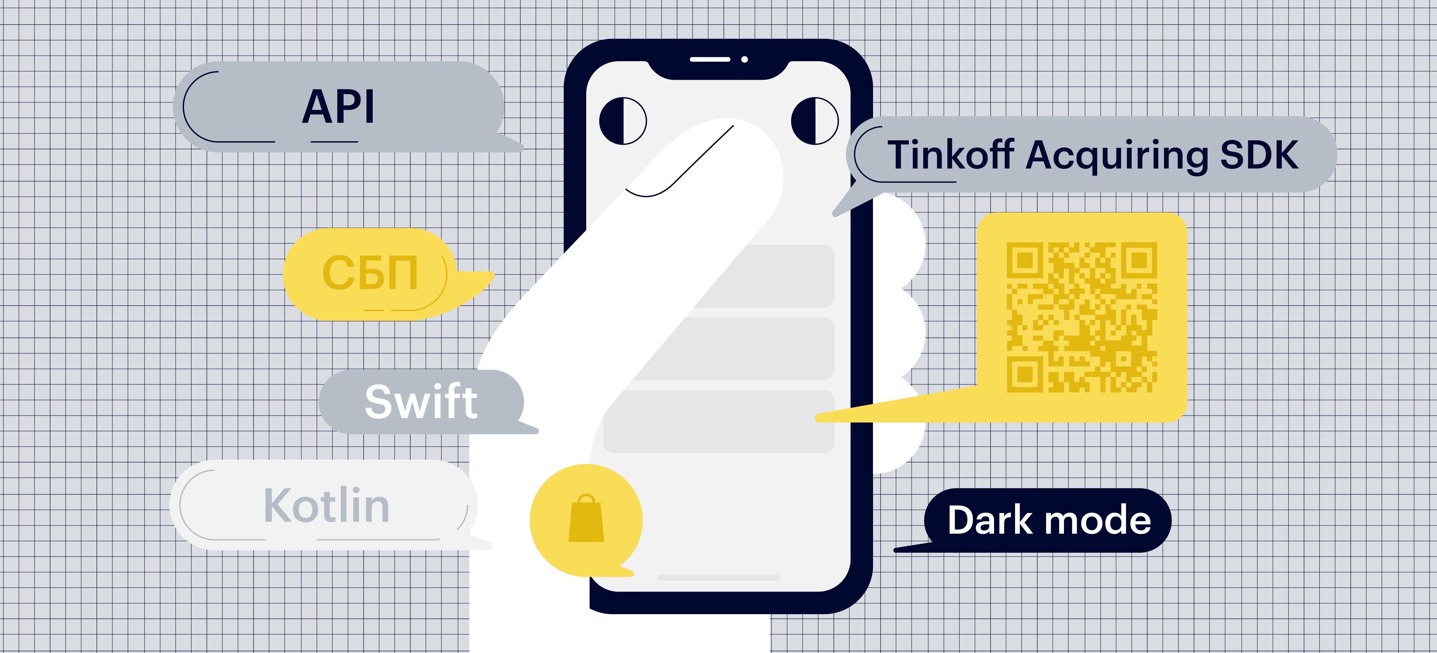 Опыт Тинькофф Оплаты улучшили мобильный SDK и сделали оплату в интернете еще удобнее