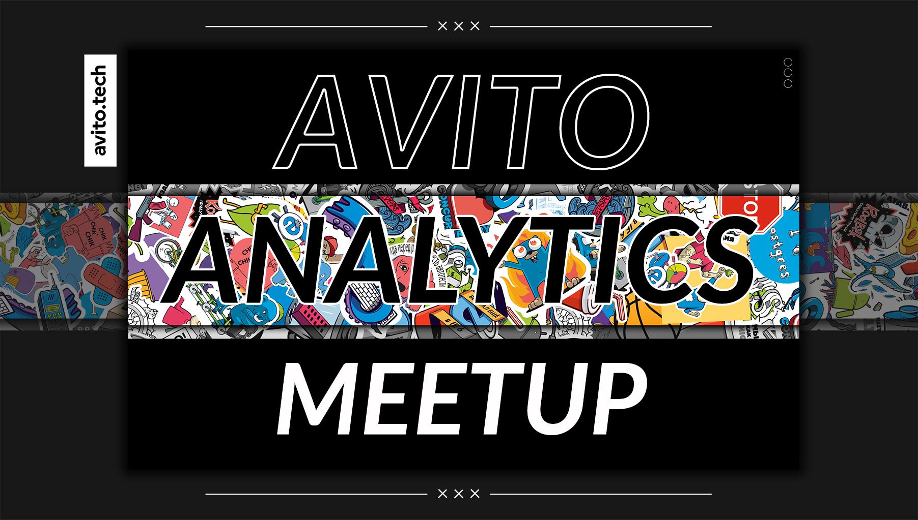 Avito Analytics meetup
