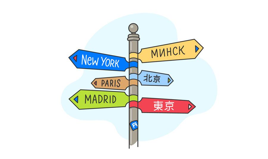 [Перевод] Интернационализация: как вывести продукт на международный рынок (и не сойти с ума)
