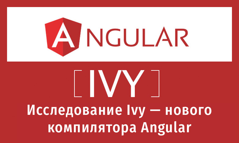 Исследование Ivy — нового компилятора Angular