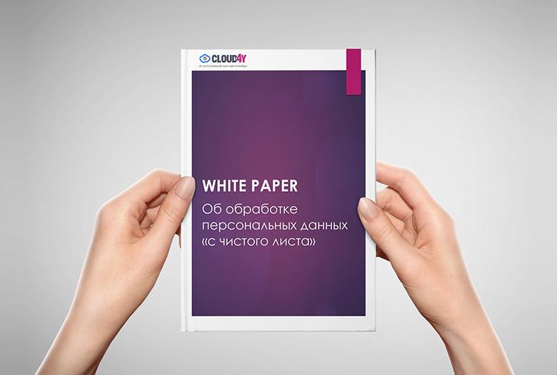 White Paper о ФЗ №152 — книга, на которую можно ссылаться в вопросах обработки персональных данных