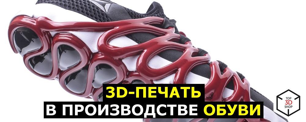 [recovery mode] 3D-печать в производстве обуви