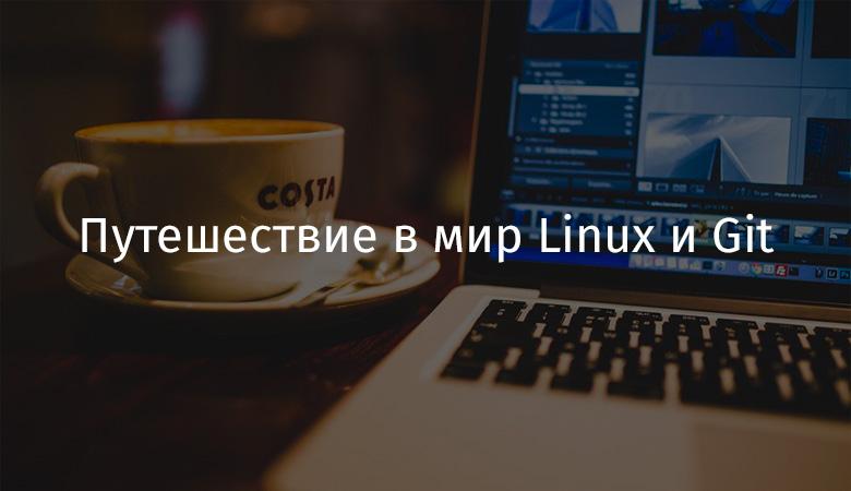 [Перевод] Путешествие в мир Linux и Git