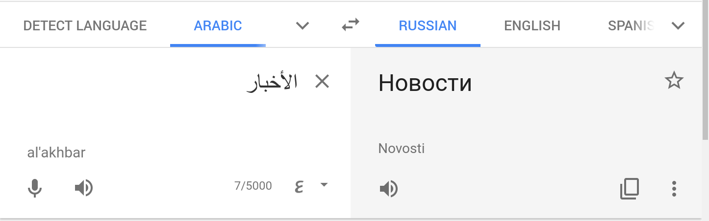 Арабский текст