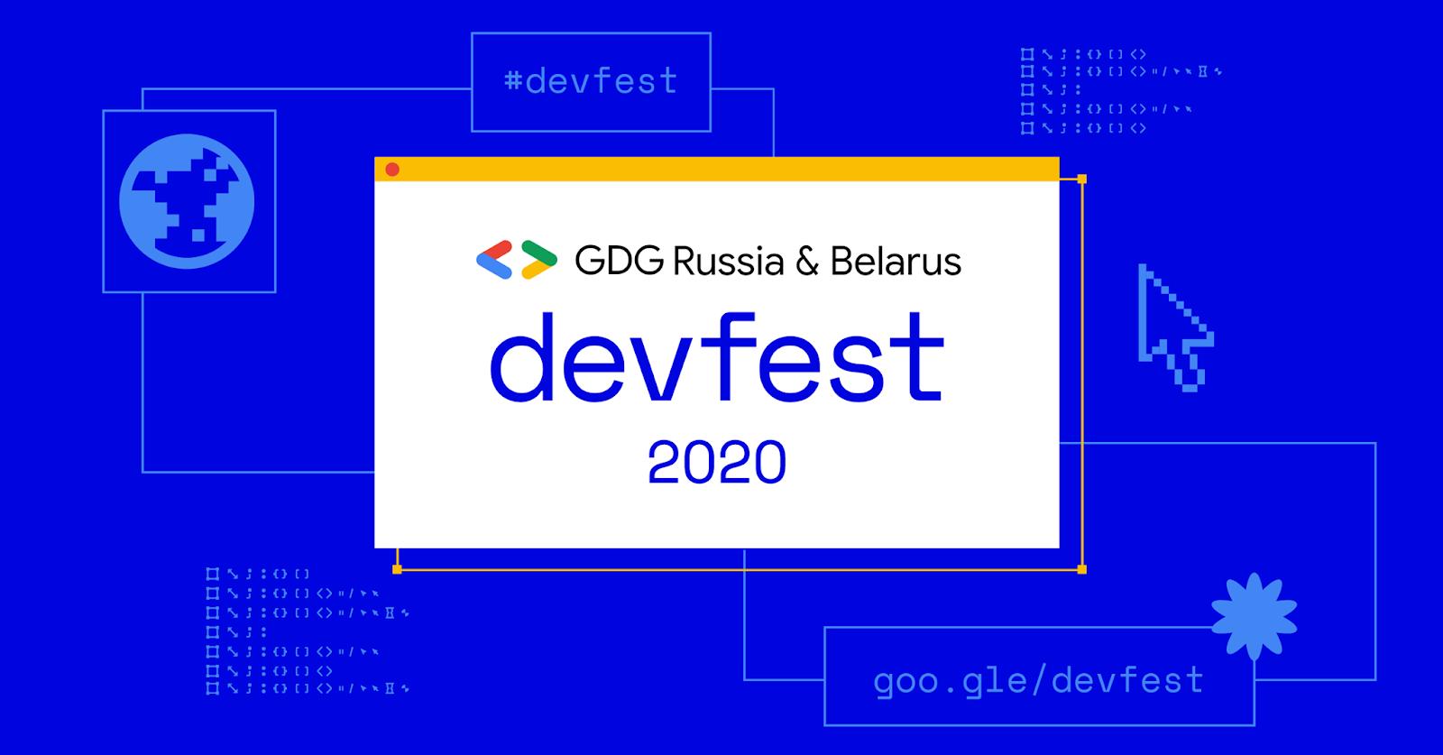 Таким DevFest еще не был. Встретимся в онлайне 17 октября / Блог компании Google Developers / Хабр