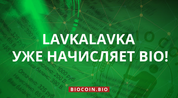 LavkaLavka начала начислять биокоины за покупки.