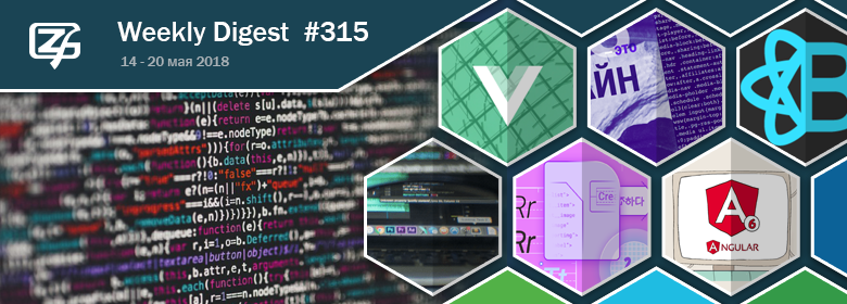 Digest of fresh materials from the world of the frontend for the last week № 315 (May 14 - 2? 2018)