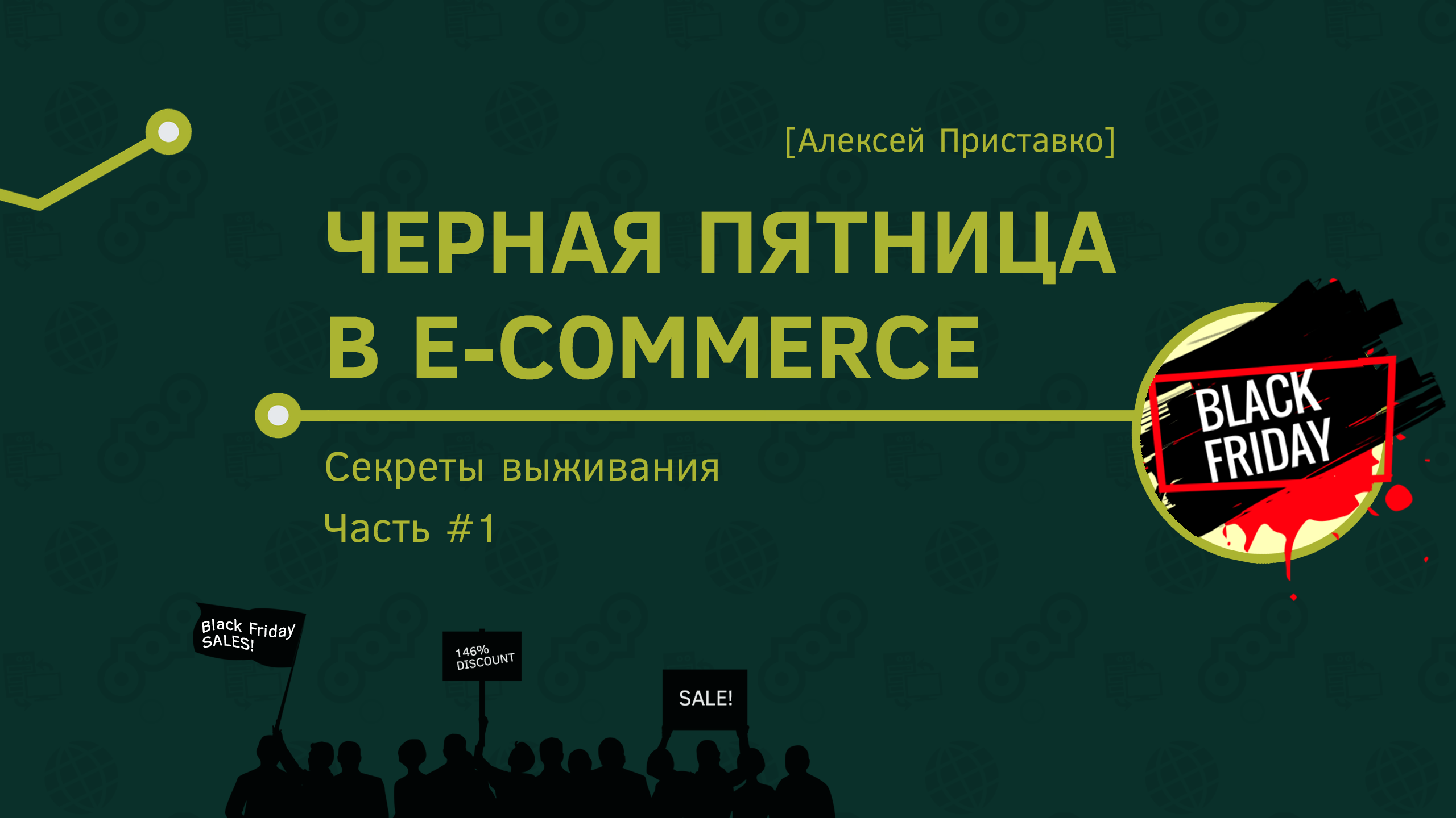 Чёрная пятница в e-commerce. Секреты выживания [Часть1]