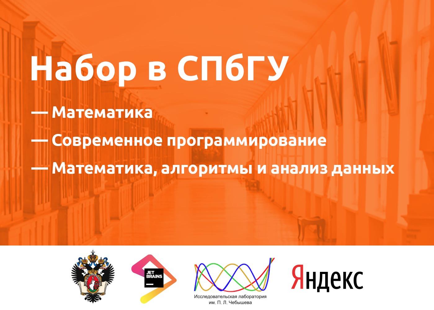 Набор в бакалавриат СПбГУ при поддержке JetBrains и Яндекса