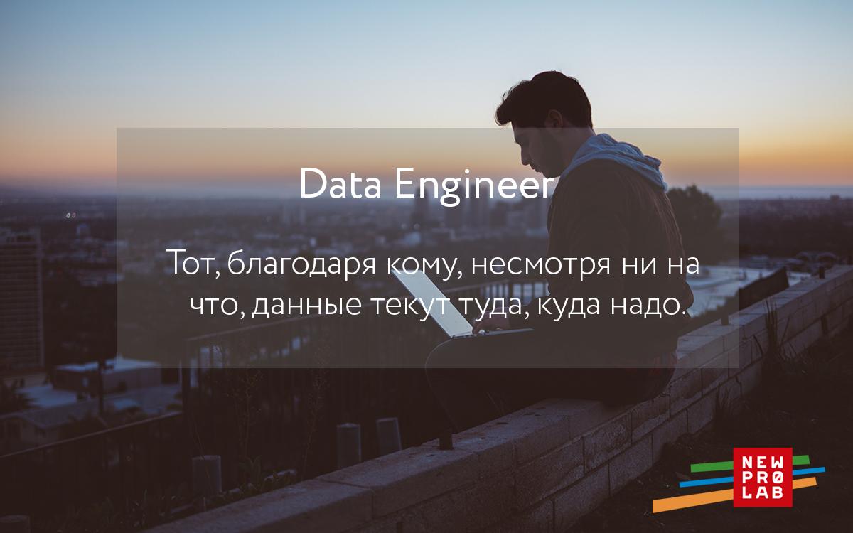 1-я лабораторная работа программы Data Engineer