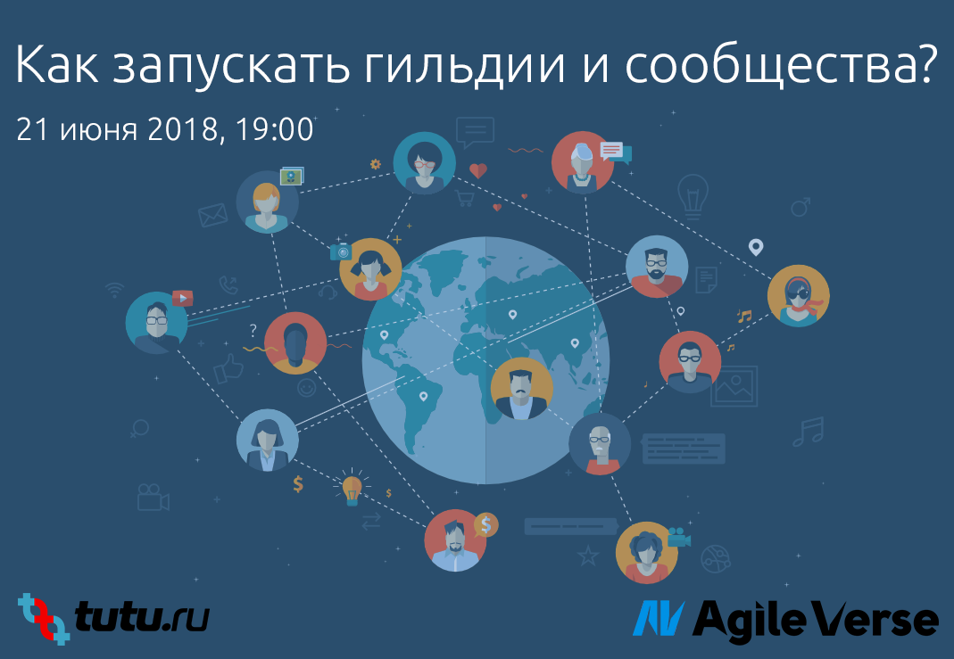 "Mitap ""How to launch guilds and communities?"" From Tutu.ru and AgileVerse"