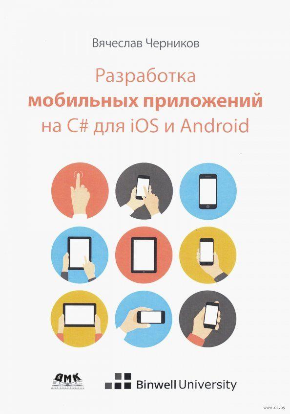 """Книга """"Разработка мобильных приложений на C# для iOS и Android"""""""