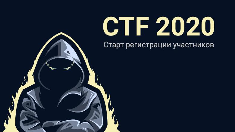 CTF-соревнования 2020 для «белых хакеров». Старт регистрации участников