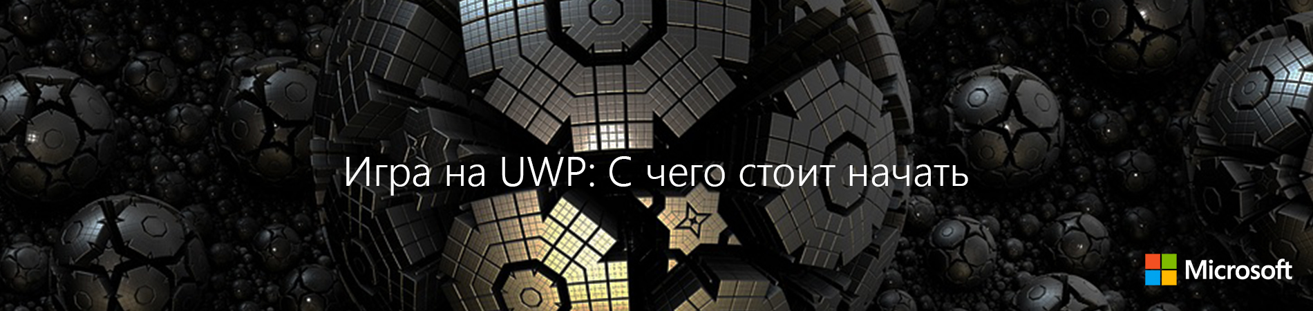 Игра на UWP: С чего стоит начать