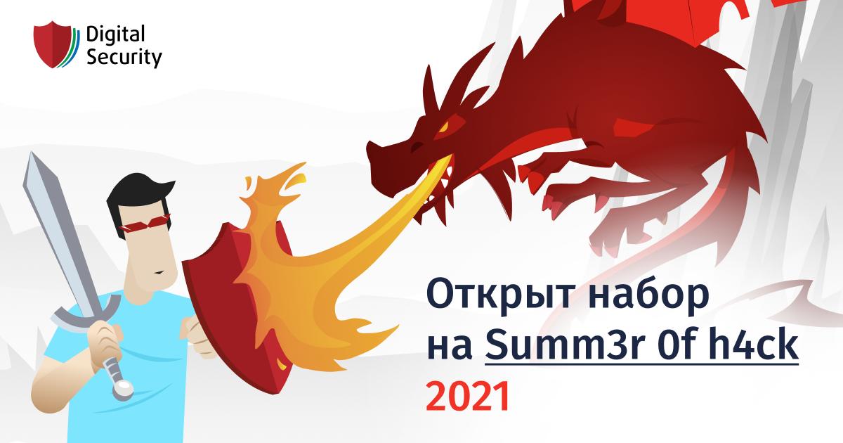 Открыт набор на Summ3r 0f h4ck 2021