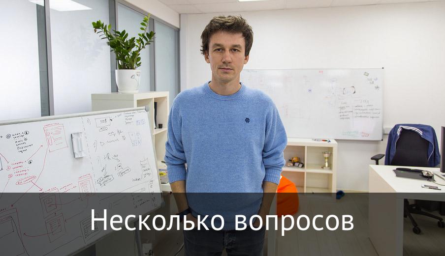 Пятничные вопросы Денису Крючкову