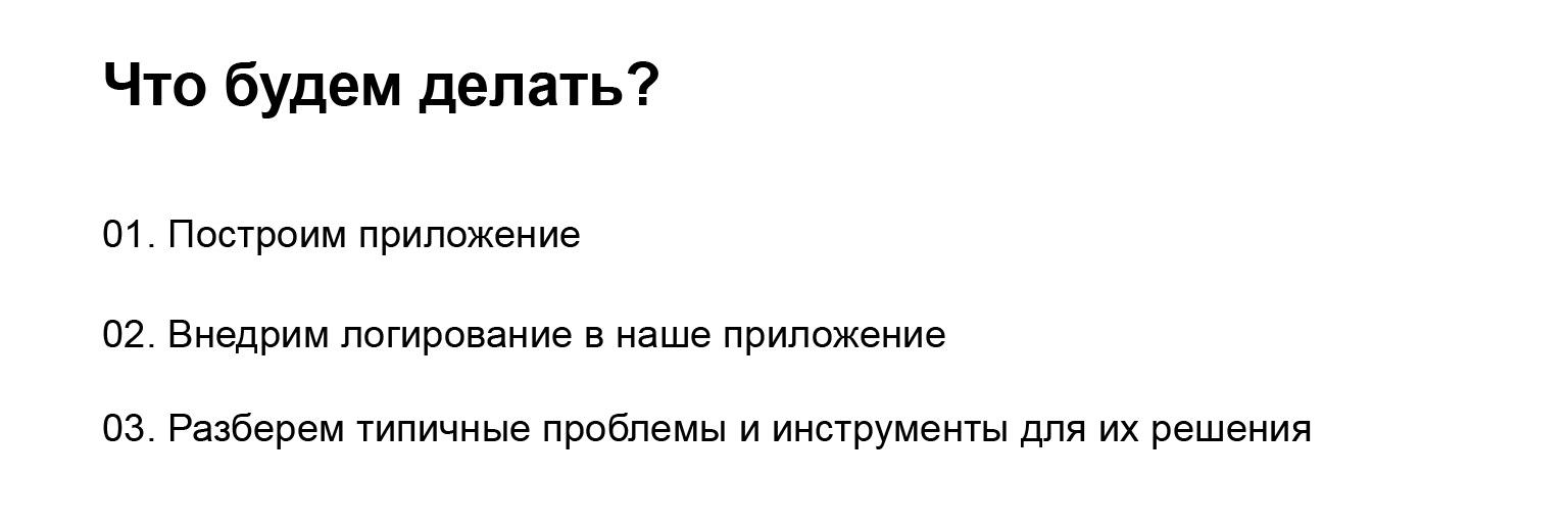 Удобное логирование на бэкенде. Доклад Яндекса