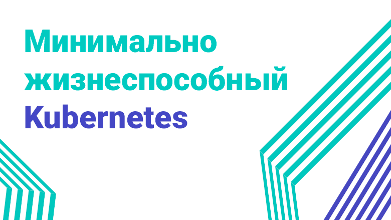 Перевод Минимально жизнеспособный Kubernetes