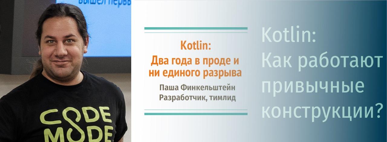 Павел Финкельштейн о Kotlin в production на jug.msk.ru