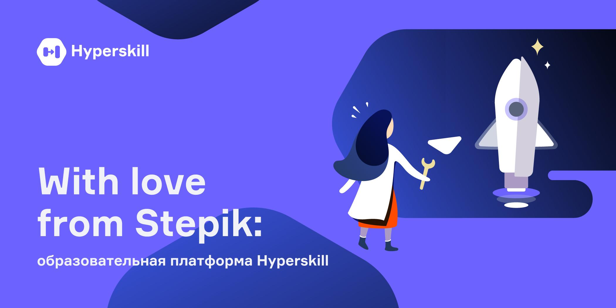 With love from Stepik: образовательная платформа Hyperskill