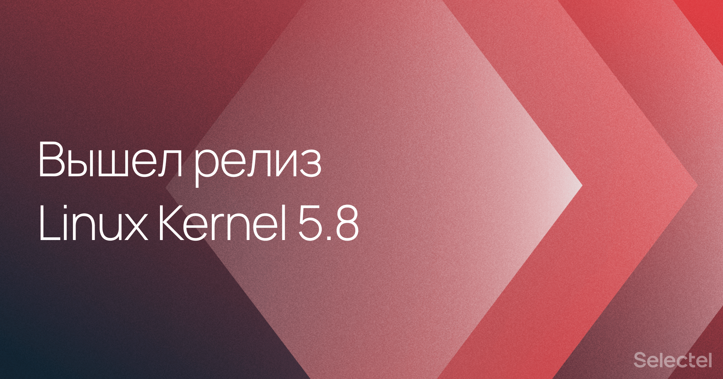 Linux Kernel 5.8: что нового в ядре с самым большим количеством изменений за всю историю