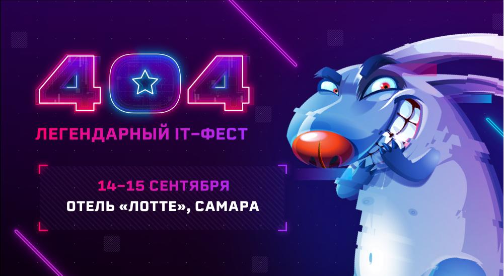 Почему надо ехать на Фестиваль 404 в этом году? Восемь причин