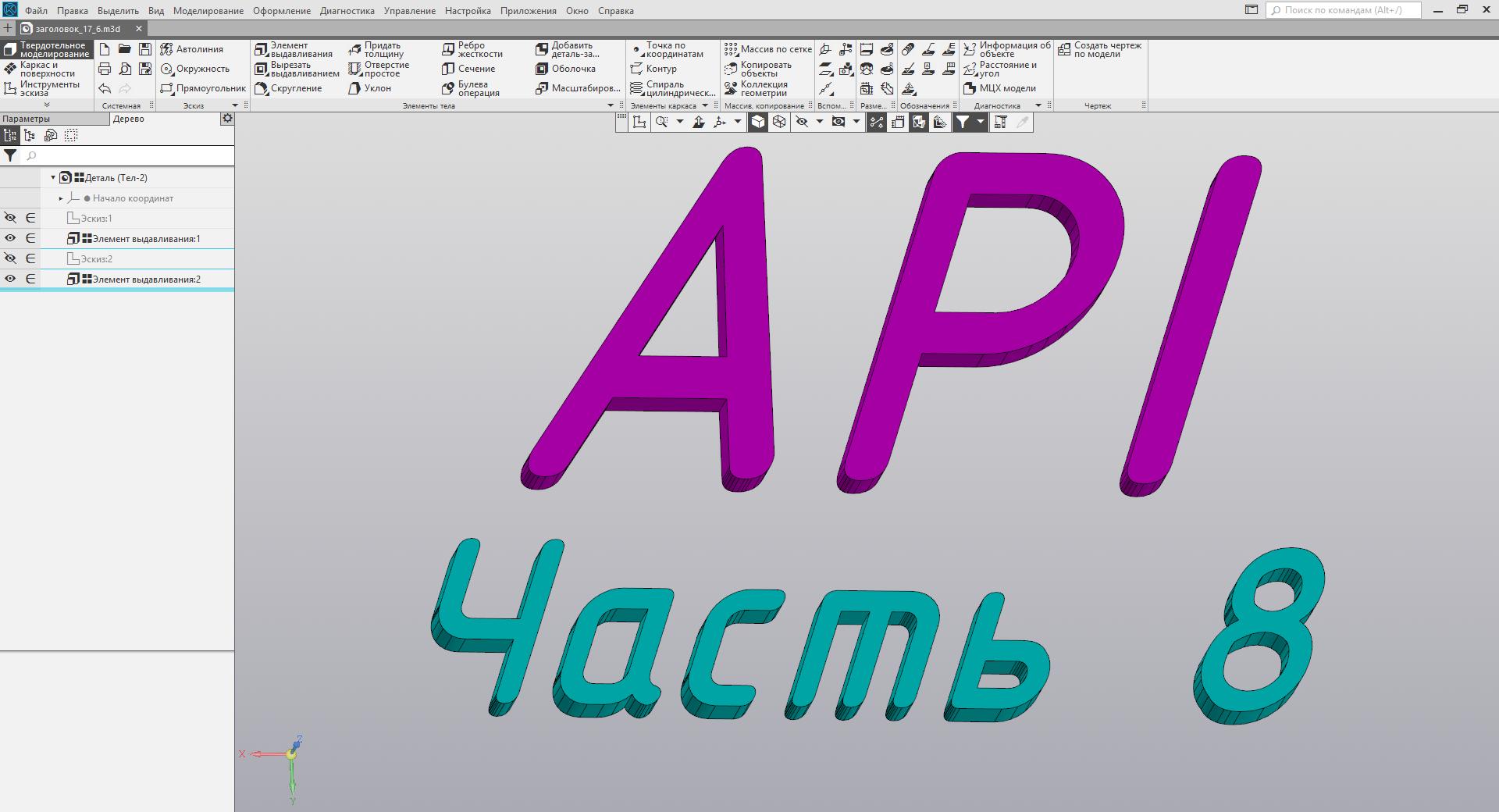 Работа с API КОМПАС-3D -> Урок 8 -> Более сложные методы записи в основную надпись