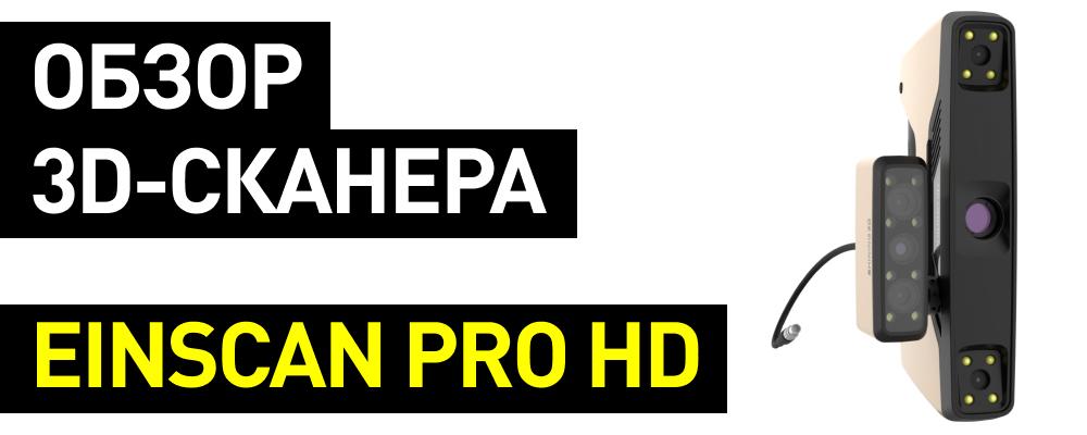 Обзор 3D-сканера Shining Einscan Pro HD