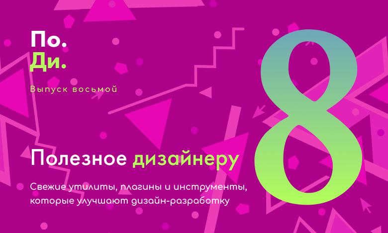 Полезное дизайнеру / разработчику. Свежие утилиты и инструменты для ускорения работы. Выпуск № 8