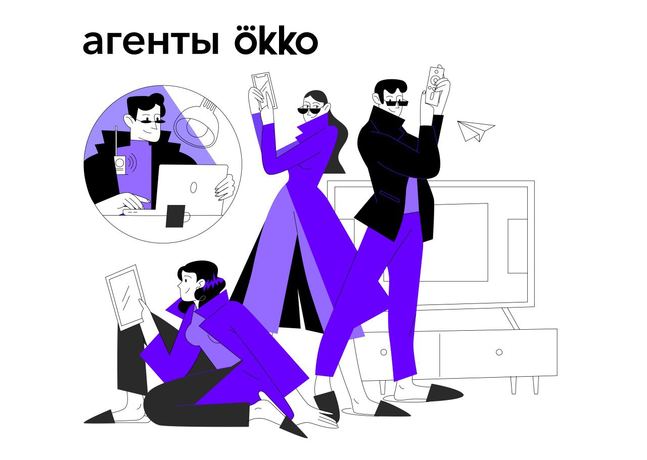 Секретная миссия как Агенты Okko помогают создавать лучший сервис