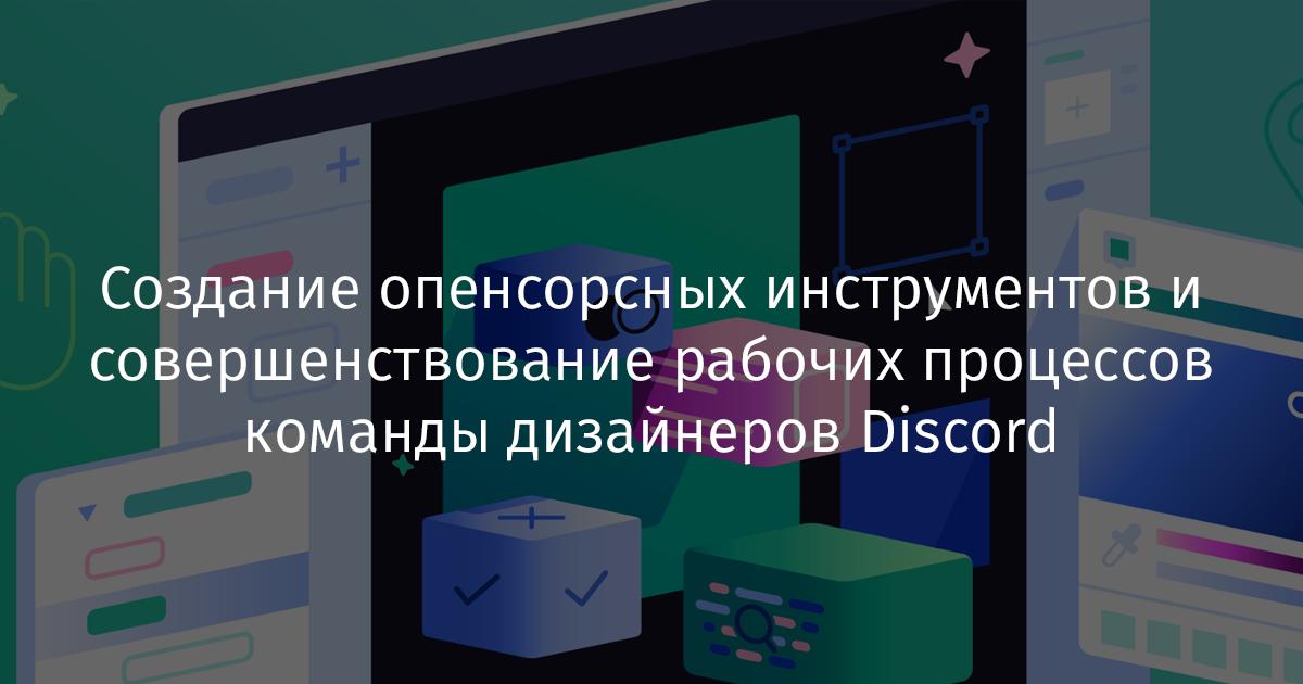 Перевод Создание опенсорсных инструментов и совершенствование рабочих процессов команды дизайнеров Discord