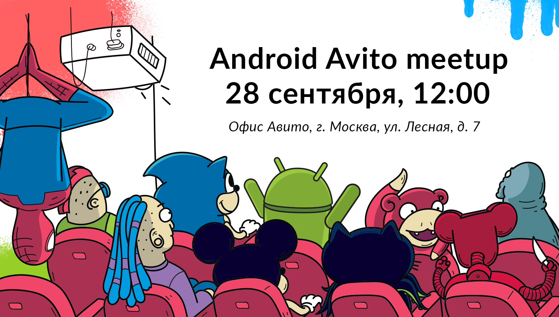 Android Avito Meetup