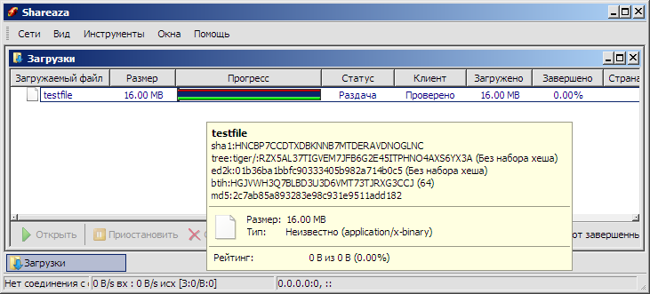 Скачиваемый файл заполнен нулями