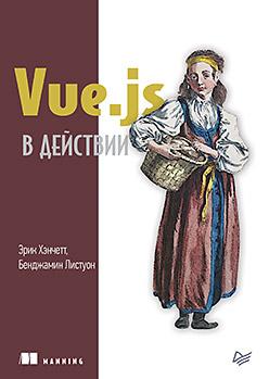 Книга «Vue.js в действии»