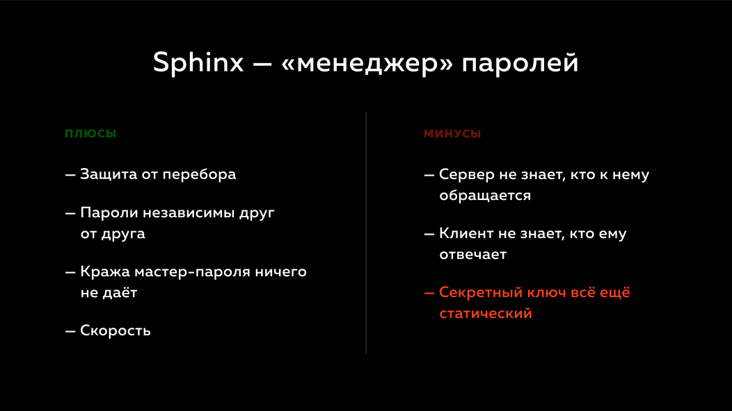 Slide 26. Sphinx - password manager