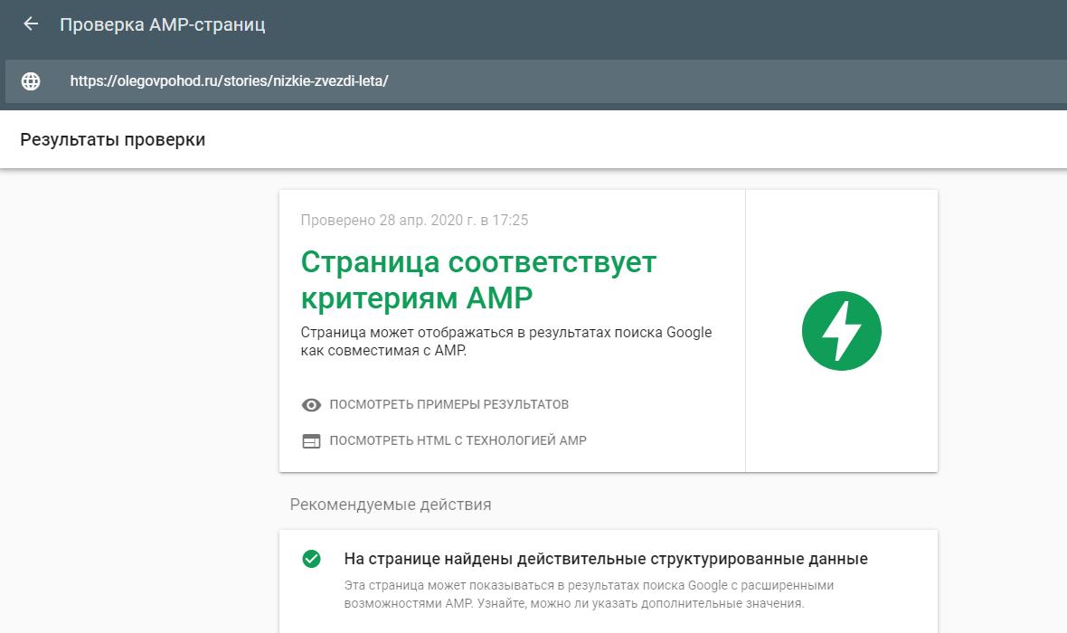 AMP валидатор