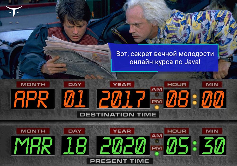 Назад в будущее с курсом «Java-разработчик»