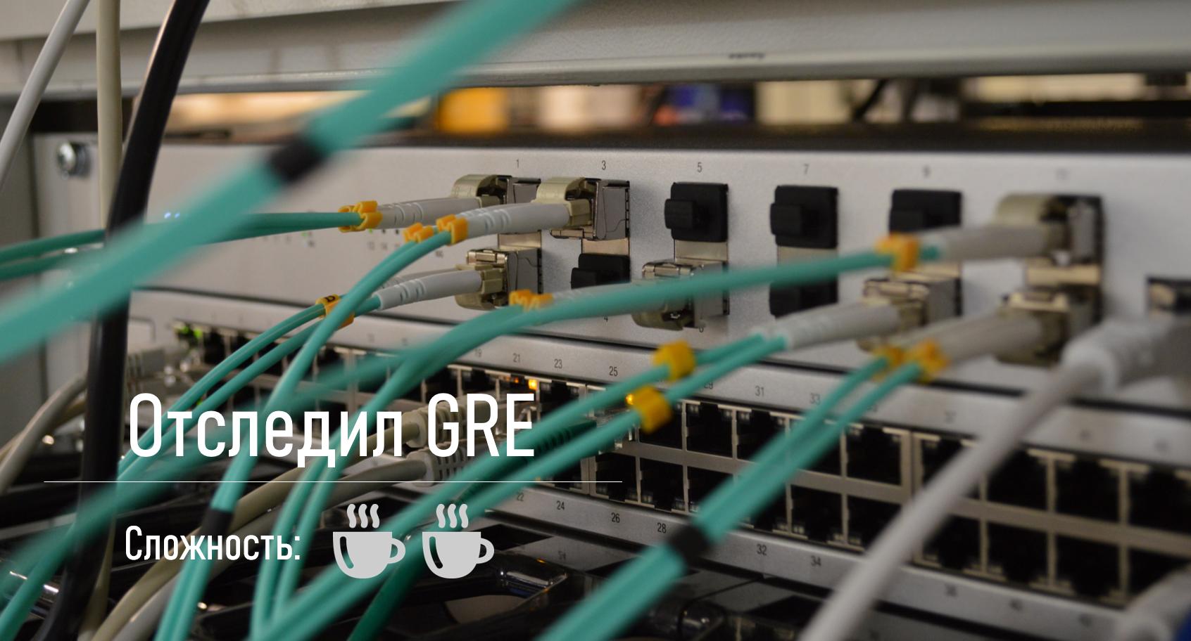 Как траблшутить отечественный IPsec VPN. Часть 1