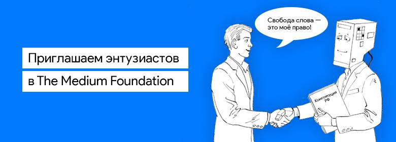 Приглашаем разработчиков в фонд развития телекоммуникационных технологий «The Medium Foundation»