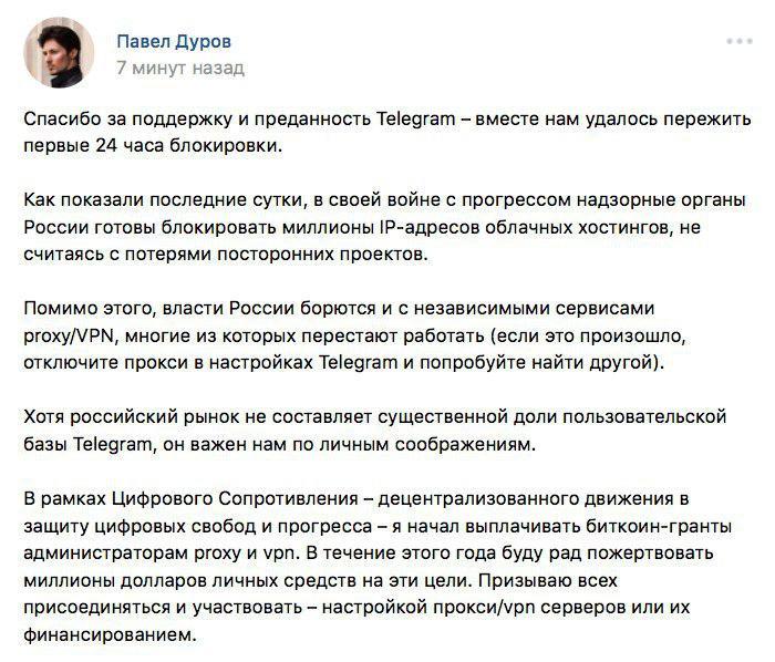 Скриншот поста Павла Дурова в VK