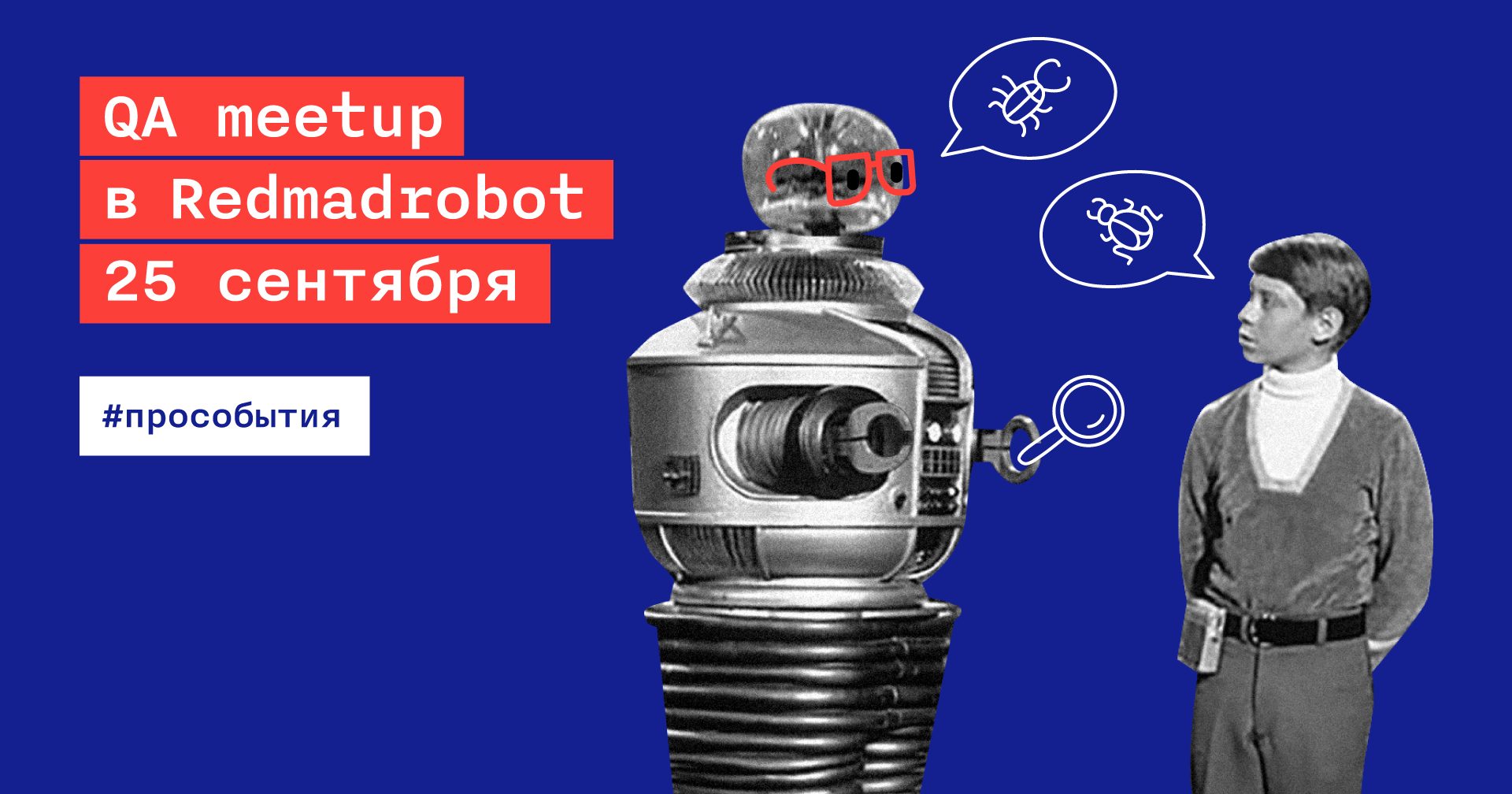 QA Mitap in Redmadrobot